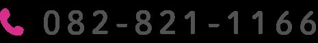 082-821-1166